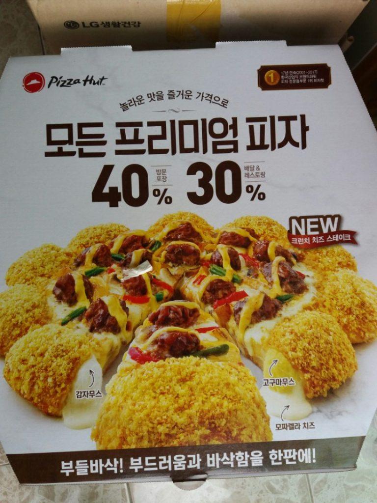 피자헛 크런치 스테이크 피자 시식후기